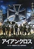 アイアンクロス ヒトラー親衛隊《SS》装甲師団 [DVD]
