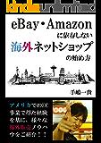 eBay・Amazonに依存しない海外ネットショップの始め方: アメリカでのEC事業で得た経験を基に、様々な海外販売ノウハウをご紹介! 海外ネット販売シリーズ