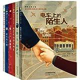 国际大奖小说:经典深阅读(套装共6册)