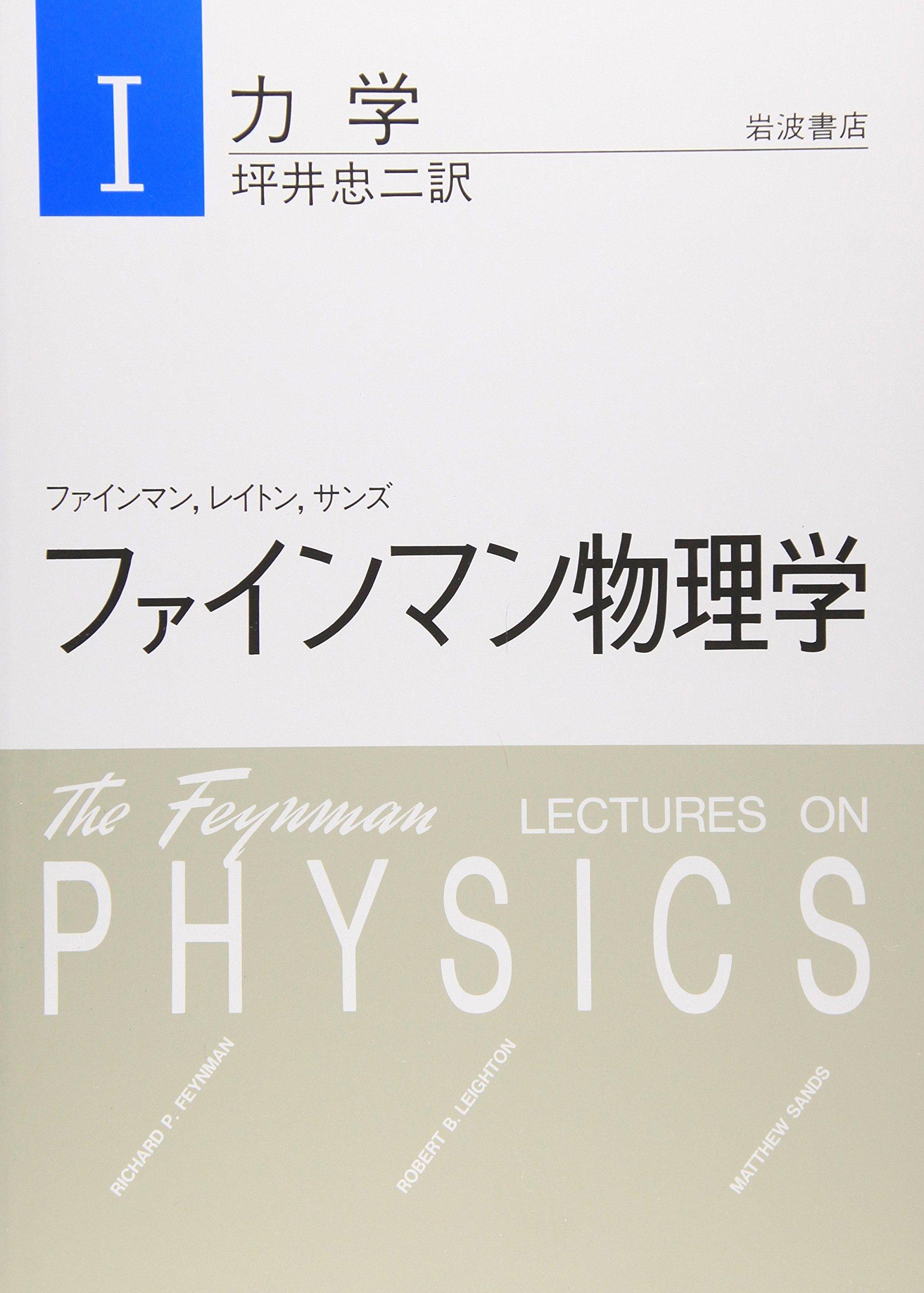 ファインマン物理学〈1〉力学   ...