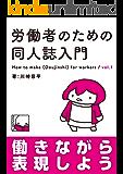 労働者のための同人誌入門 vol.1 (漂流社)