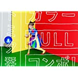 カラーFULLコンボ! (初回生産限定アニメ盤)(DVD付)