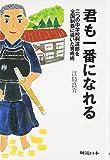 君も一番になれる 二つの中学校剣道部を全国制覇に導いた育成術 (剣道日本)