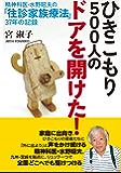ひきこもり500人のドアを開けた! 精神科医・水野昭夫の「往診家族療法」37年の記録