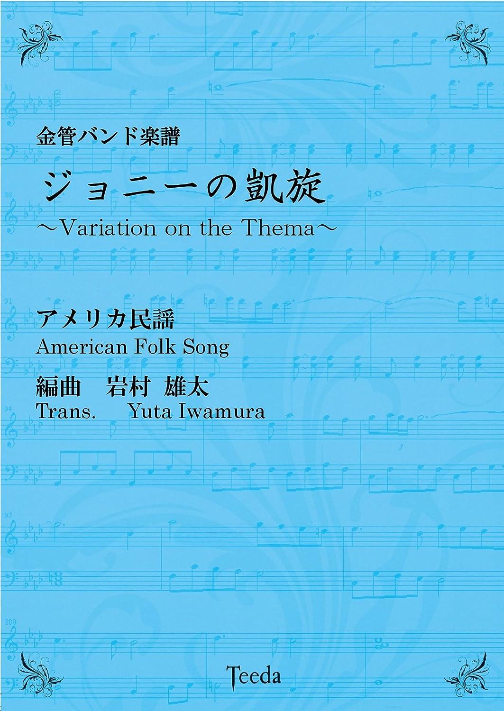 ティーダ出版 金管バンド譜 ジョニーの凱旋~Variation on the Thema~(岩村雄太)   B071NL563R