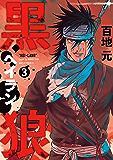黒狼(3) (アフタヌーンコミックス)