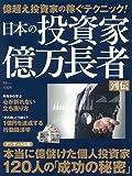 日本の投資家 億万長者列伝 (TJMOOK)