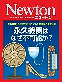 Newton 永久機関はなぜ不可能か?