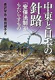 中東と日本の針路: 「安保法制」がもたらすもの