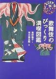 歌舞伎のびっくり満喫図鑑 (実用単行本)