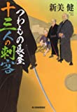 つわもの長屋 十三人の刺客 (時代小説文庫)