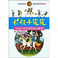 世界儿童文学大师林格伦作品精选·长袜子皮皮:长袜子皮皮和警察玩游戏(注音美绘版)