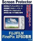 AR液晶保護フィルム FUJIFILM FinePix XP80専用 (反射防止フィルム・ARコート)