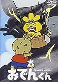 リリー・フランキー PRESENTS おでんくん(15) [DVD]