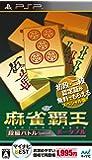 マイナビBEST 麻雀覇王ポータブル 段級バトルSpecial - PSP