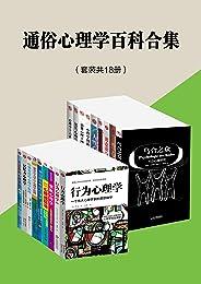 通俗心理学百科合集(套装共18册) (Chinese Edition)