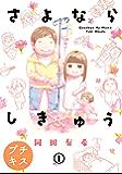 さよならしきゅう プチキス(1) (Kissコミックス)