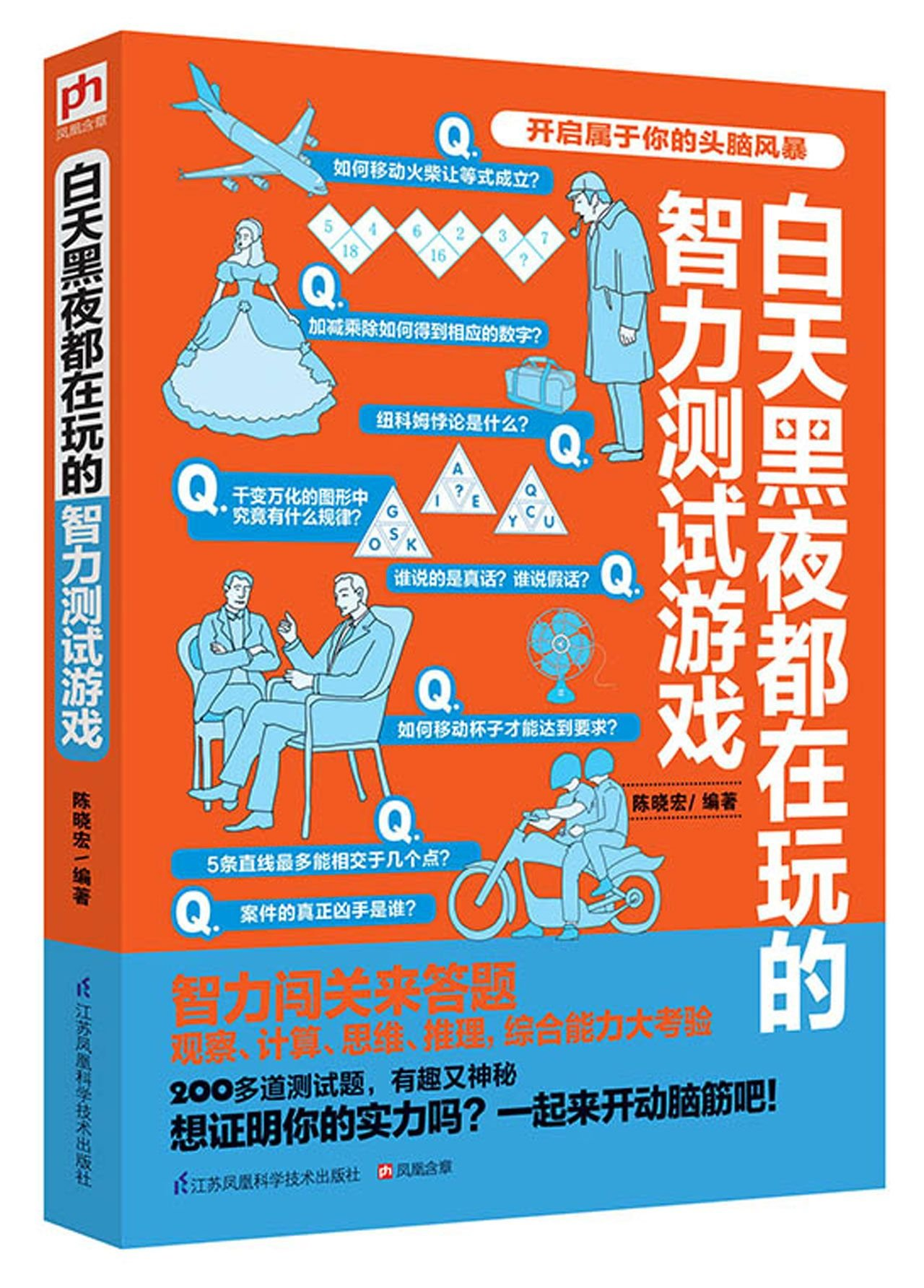 Intelligence Test Games to Be Played All Day and All Night (Chinese Edition) ebook