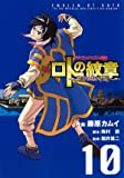 ドラゴンクエスト列伝 ロトの紋章 ~紋章を継ぐ者達へ~ 10 (ヤングガンガンコミックス)
