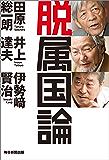 脱属国論 (毎日新聞出版)
