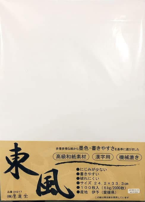 Amazon Com East Wind Shodo Japanese Writing Paper For Calligraphy