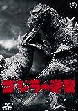 ゴジラの逆襲 [60周年記念版] [DVD]