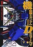 機動戦士ガンダムSEED DESTINY〈下巻〉 (DENGEKI HOBBY BOOKS―電撃データコレクション)