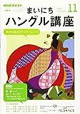 NHKラジオまいにちハングル講座 2019年 11 月号 [雑誌]