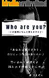 「Who are you?」: -あなたはこの質問になんて答えますか?-