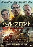 ヘル・フロント~地獄の最前線~ [DVD]