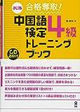 CD2枚付 改訂版 合格奪取!  中国語検定 4級 トレーニングブック