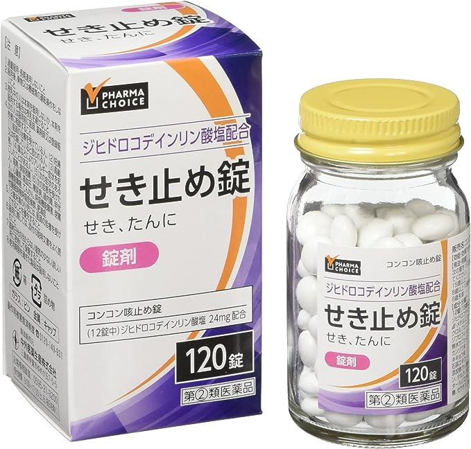 咳 止め 薬