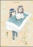 マンガ家先生と座敷わらし 2 (アース・スターコミックス)