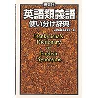研究社 英語類義語使い分け辞典