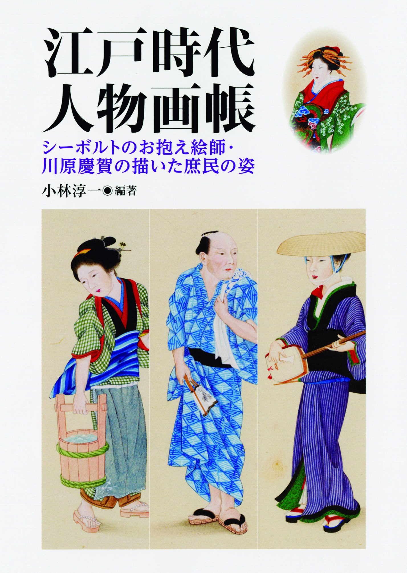 Read Online Appearance of commoners during the Edo period depicting the character pad Siebold's favorite artist and the nineteenth PDF
