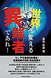 世界を変える異端者であれ!: 「トンデモ発想の先駆者」高坂和導の名著・完全復刻本 (HODO BOOKS)