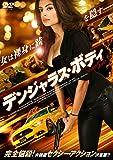 デンジャラス・ボディ [DVD]