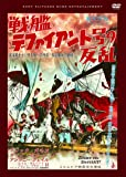 戦艦デファイアント号の反乱 [DVD]