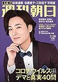 週刊朝日 2020年 2/28 号【表紙:山内惠介】 [雑誌]