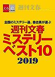 週刊文春ミステリーベスト10 2019【文春e-Books】