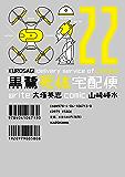 黒鷺死体宅配便(22) (角川コミックス・エース)