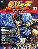 北斗の拳 DVDコレクション 31号 (第78話~第80話) [分冊百科] (DVD付)