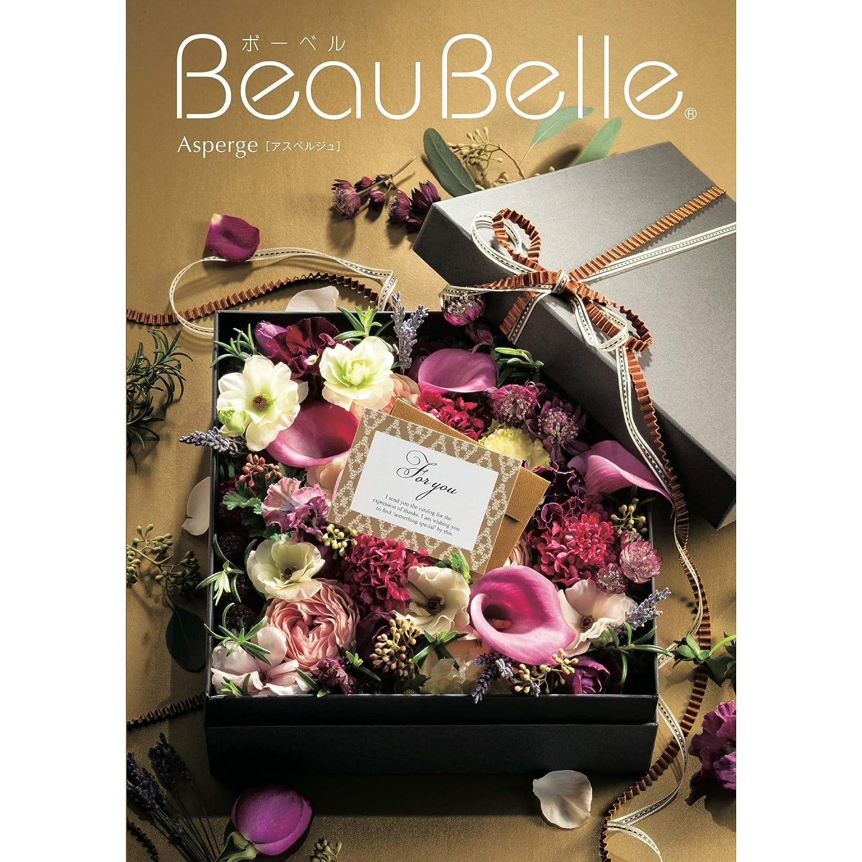 シャディ カタログギフト BeauBelle (ボーベル) アスペルジュ 包装紙:ポエット B077J19Y1L