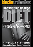 今日から始める!体質改善ダイエット8つの習慣: 1か月で13㎏のダイエットに成功する方法