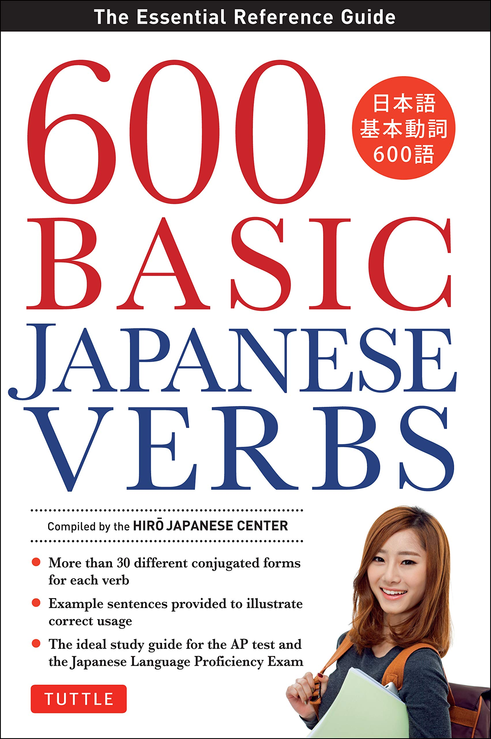Amazon Com 600 Basic Japanese Verbs The Essential Reference Guide Learn The Japanese Vocabulary And Grammar You Need To Learn Japanese And Master The Jlpt 9784805312377 Japanese Center The Hiro Books