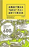 お風呂で覚えるTOEICテスト 出まくり英文法