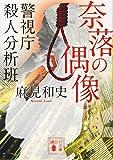 奈落の偶像 警視庁殺人分析班 (講談社文庫)