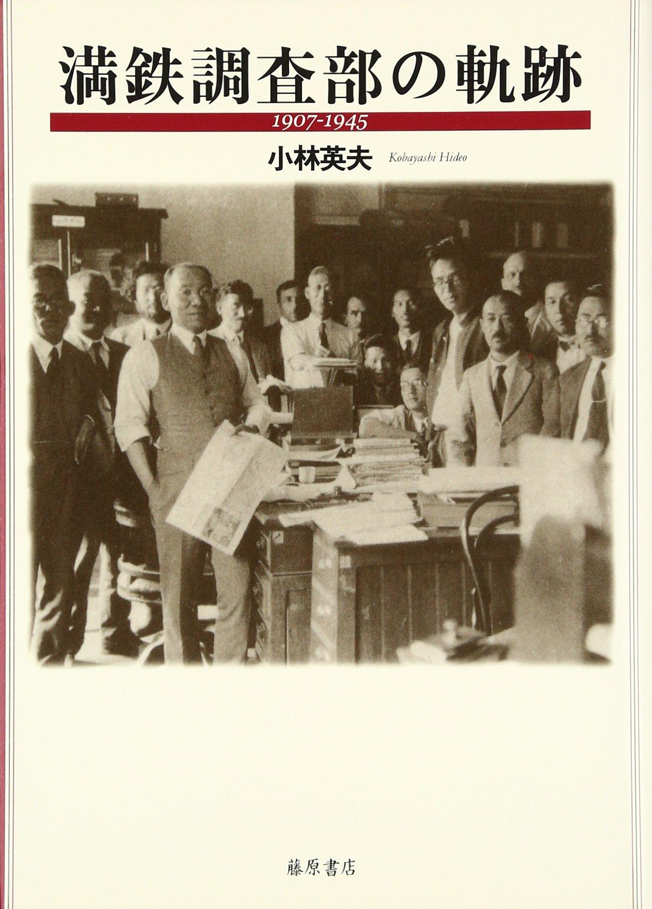 満鉄調査部の軌跡―1907‐1945 | ...