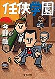 任侠学園 任侠シリーズ