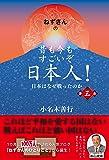 ねずさんの 昔も今もすごいぞ日本人! 第三巻: 日本はなぜ戦ったのか